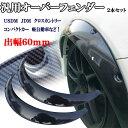 汎用オーバーフェンダー 光沢カーボン調 出幅60mm Lサイズ2本セット クロカン SUV ジムニー テリオス USDM JDM仕様