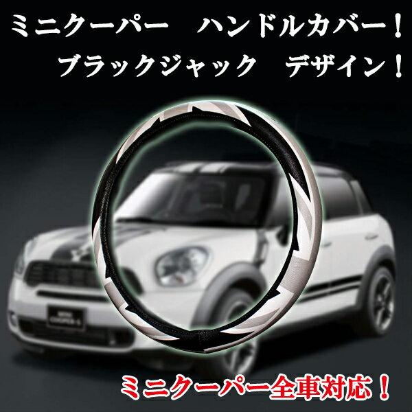 BMW MINI ミニクーパー 全車対応 ブラックジャックカラー 黒灰 PU製 合皮製 ハンドルカバー 室内のイメージチェンジに!