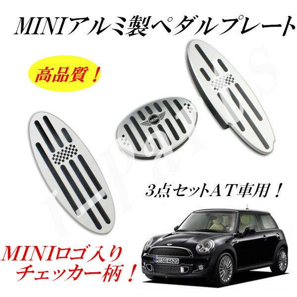 BMW MINI ミニクーパー かんたん装着 穴あけ不要!アルミ合金製 AT車用 ペダルプレート チェッカーフラッグ柄 3点セット MINI ミニペダル