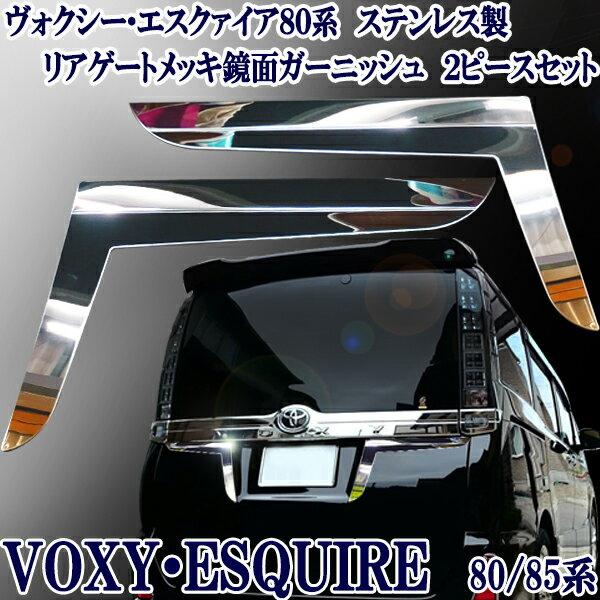 VOXY ヴォクシー ボクシー エスクァイア 80.85系 リアゲートメッキ鏡面ガーニッシュ左右セット かんたん貼り付け