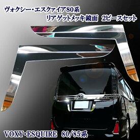 VOXY ヴォクシー80 ボクシー エスクァイア 80.85系 リアゲートメッキ鏡面ガーニッシュ左右セットかんたん貼り付け