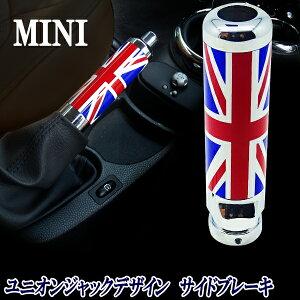 ミニクーパー アクセサリー BMW MINI ミニクーパー R50 R51 R52 R53 R55 R56系 専用 サイドブレーキカバー チタン合金製 ユニオンジャックデザイン
