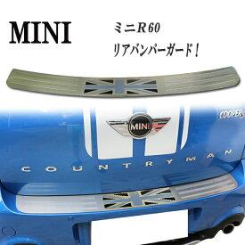 ミニクーパー アクセサリー MINI ミニクーパー R60系 カントリーマン/クロスオーバー ステンレス製 リアバンパーガード プロテクター ブラックジャック