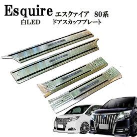 エスクァイア80.85系 ESQUIRE 専用設計 ホワイト 白LEDタイプ ドアスカッフプレート 4ピースセット