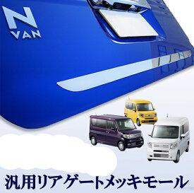 汎用 リアゲート メッキモール 鏡面 メッキガーニッシュ 軽自動車 N-BOX N-VAN Nバン Nワゴン パレット デイズルークス ワゴンRなど