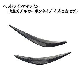 スカイライン V37系 インフィニティ Q50系 ヘッドライトアイライン 左右 光沢リアルカーボンタイプ かんたん貼り付け
