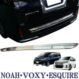 VOXY ヴォクシー80 ノア エスクァイア 80系 80.85系 リアゲートメッキモール メッキガーニッシュ 高品質ステンレス