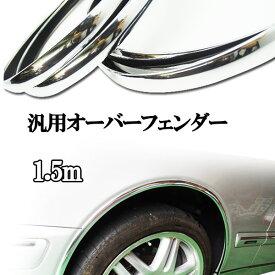 汎用オーバーフェンダー 光沢メッキ モール 1.5mタイプ 2本セット 自由にカット&かんたん貼り付け!