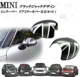 ミニクーパー アクセサリー BMW MINI ミニクーパー ドアミラーカバー R55 R56 R57 R58 R59 R60 R61 専用 (ブラックジャック柄)黒灰色 左右2個セット!