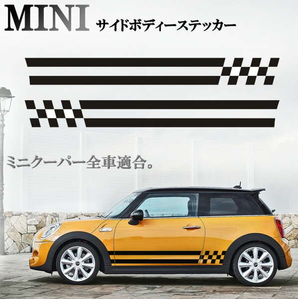 ミニクーパー アクセサリー BMW MINI ミニクーパー 全車対応 チェッカーデザイン サイドシール サイドデカール左右セット ブラックカラー