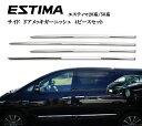エスティマ 50系 50系 新型50系対応 サイドメッキガーニッシュ サイドメッキモール4ピースSET サイドモールかんたん貼…