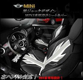 ミニクーパー アクセサリー BMW MINI ミニクーパー R60 クロスオーバー ブラックジャックデザイン PVCレザー調 シートカバー 一台分セット