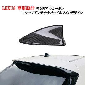 レクサス NX RC 光沢リアルカーボン ルーフアンテナカバー アクセサリー 専用設計かんたん貼り付け!