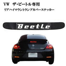 2011年以降~VW新型ザ・ビートル 専用設計 リアハイマウントブレーキカバー Beetle文字 カーボン調シール