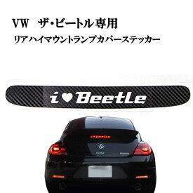 2011年以降~VW新型ザ・ビートル 専用設計 リアハイマウントブレーキカバー I・LOVE BEETLE カーボン調シール