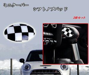 ミニクーパー アクセサリー BMW MINI ミニクーパー F54 F55 F56 F57 F60系 全車対応 チェッカーカラー シフトノブパッド 2枚セット!