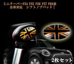 ミニクーパー アクセサリー BMW MINI ミニクーパー F54 F55 F56 F57 F60系 全車対応 ゴールドジャックカラー シフトノブパッド 2枚セット!