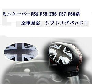 ミニクーパー アクセサリー BMW MINI ミニクーパー F54 F55 F56 F57 F60系 全車対応 ブラックジャックカラー シフトノブパッド 2枚セット!