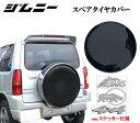 ジムニー スペアタイヤカバー 黒色 16インチタイヤ用 175/80R16 195/80R16 背面スペアカバー ステッカー 3枚付き!