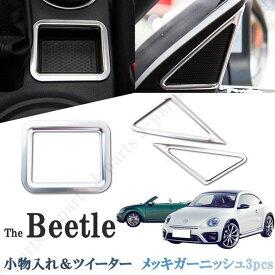 VW 新型 ザ ビートル フォルクスワーゲン 室内 サイド 小物入れ Aピーラツイーター スピーカー 枠 メッキトリムカバー 3PCS