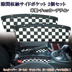 汎用 隙間 サイドポケット 小物入れ 2個セット  隙間埋め 革製 白 黒 チェッカー ミニ キャンバス N-ONE パッソ ビートル 軽自動車 などに