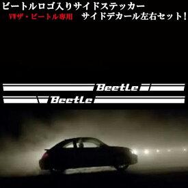 VW新型ザ・ビートル サイドデカールシール サイドステッカー ホワイトストライプ 白ストライプ 2011年以降〜 専用設計 左右