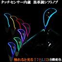 触れると光る!7色 レインボーLED発光シフトノブ トヨタ 日産 ホンダ 三菱 スバル マツダ スズキ レクサス車…
