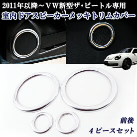 VW フォルクスワーゲン ザ・ビートル 2011年以降〜 室内 スピーカー メッキ枠 鏡面ガーニッシュ トリムカバー 前後 4ピースセット