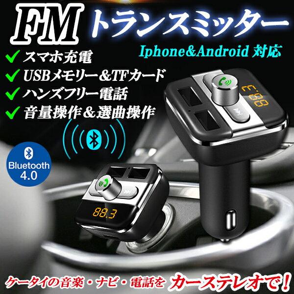 FMトランスミッターシガーソケット式 ブルートゥース 充電可(12V/24V車対応)TFカードスロット付き 2ポートUSB挿入可能