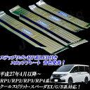 ステップワゴン RP1/RP2/RP3系 ステンレス製 ドアスカッフプレート 青色LED付き 4ピースSET