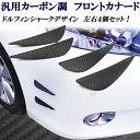 汎用 カーボン調 フロント カナード モール バンパーコーナーガード・フェンダーダクト仕様などにも 左右4個セ…