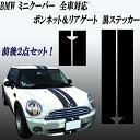 ミニクーパー アクセサリー BMW MINI ミニクーパーR50.52.53.56・R57系 ボンネット&リアゲート リアハッチ用 黒 ブラ…