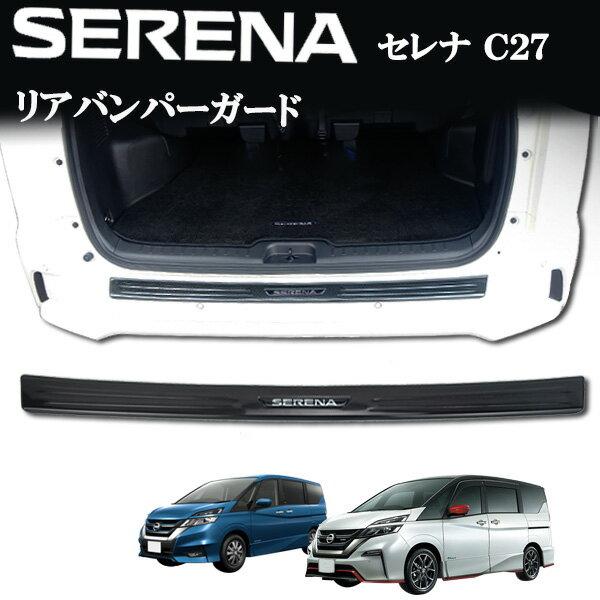 現行型 日産セレナ C27 パーツ ハイウェイスター ニスモ専用 ブラックカーボン調 リアバンパーガード ステンレス製!