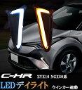 トヨタ CH-R CHR ZYX10 NGX50系 ウィンカー連動 ホワイト&アンバーオレンジ チューブタイプLEDデイライト!