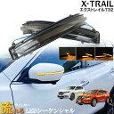X-TRAIL エクストレイル T32 前期 後期 シーケンシャル 流れるウィンカー ドアミラーウィンカー ブロンズブラ…