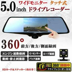 360度録画 ドライブレコーダー ミラー型 360° パノラマ 360度撮影 12V/24V バックカメラ SDカード&ステッカー付 あおり運転防止