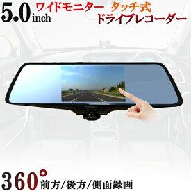 360度録画 ドライブレコーダー ミラー型 360° パノラマ 360度撮影 12V/24V バックカメラ 前後カメラ 32GB SDカード&ステッカー付 危険運転あおり運転防止