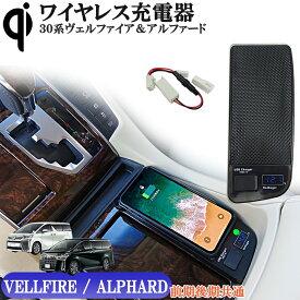 アルファード30系 ヴェルファイア 前期 後期 ワイヤレス充電器 おくだけ 置くだけ充電 スマホ 携帯充電 室内コンソール USB 車両電圧計付
