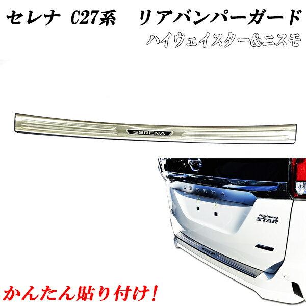現行型 日産セレナ C27系 リアバンパーガード ハイウェイスター&ニスモ専用 ガーニッシュ ステンレス製 貼り付け!