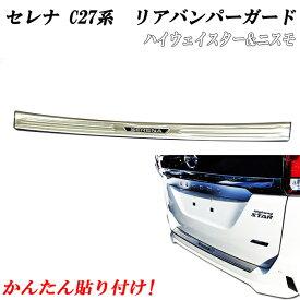 現行型 日産セレナ C27 パーツ リアバンパーガード ハイウェイスター&ニスモ専用 ガーニッシュ ステンレス製 貼り付け!