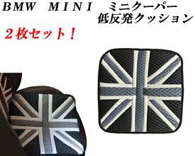 ミニクーパー アクセサリー BMW MINI ミニクーパー 低反発クッション シートクッション 座布団 ブラックジャック黒灰色国旗柄デザイン2枚セット