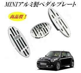 ミニクーパー アクセサリー BMW MINI ミニクーパー かんたん装着 穴あけ不要!アルミ合金製 AT車用 ペダルプレート チェッカーフラッグ柄 3点セット MINI ミニペダル