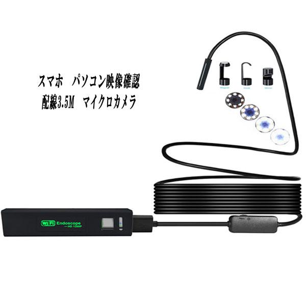 マイクロカメラ 内視鏡 検査カメラ DBMART wifi スマホ パソコン 映像確認 LEDライト付き 防水 配線 3.5M
