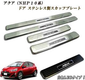 トヨタアクア(NHP10系)ドア ステンレス製スカッフプレート 白色LEDタイプ