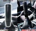 汎用シフトノブ 円柱型 光沢カーボン&ブラック ロングタイプ ATオートマ&MTマニュアル