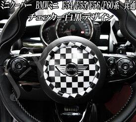 ミニクーパー アクセサリー ミニクーパー BMWミニ F54/F55/F56/F60系 共通 チェッカー白黒デザイン ステアリング ホーンパッドカバー 貼り付けタイプ!