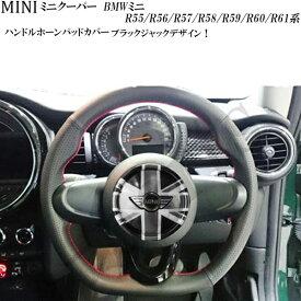 ミニクーパー アクセサリー ミニクーパー BMWミニ R55/R56/R57/R58/R59/R60/R61系 ステアリング ハンドルホーンパッドカバー ブラックジャックデザイン 貼り付けドレスアップ!