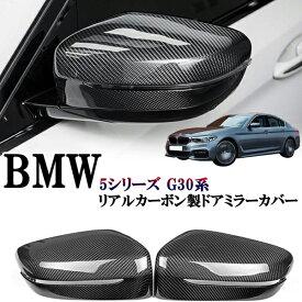 BMW 5シリーズ セダン G30 G31 ドアミラーカバー 光沢 リアルカーボンかんたん貼り付け ドレスアップ 外装 サイドエアロチューン