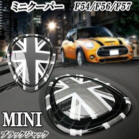 ミニクーパー アクセサリー ミニクーパー BMWミニ F54/F56/F57系クーパーS ダッシュボード エアコン吹キ出シ口カバー ブラックジャックかんたん貼り付け