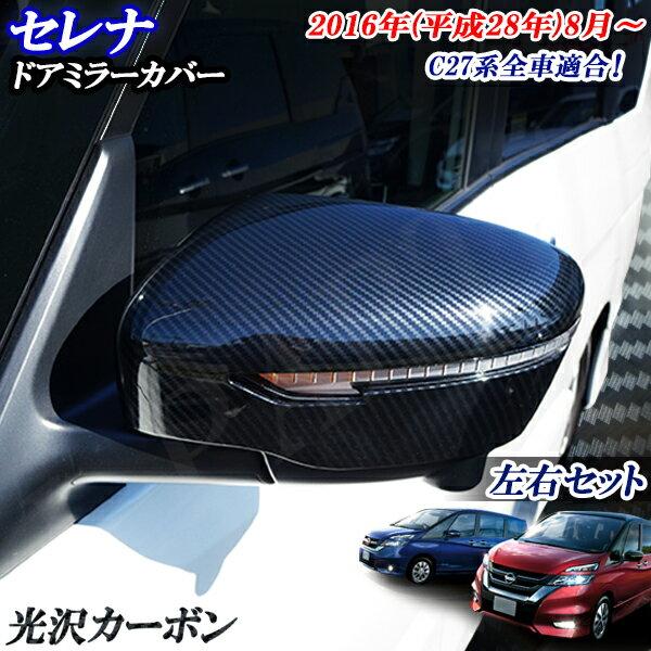 日産 セレナ C27系 全車適合 光沢カーボンミラーカバー ドアミラーカバー サイドエアロチューン